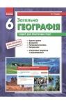 Зошит для практичних робіт з географії 6 клас {ГДЗ/відповіді} (Стадник О.Г., Вовк В.Ф.) [2014]