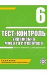 Тест-контроль Українська література 6 клас {ГДЗ/відповіді} (Марченко А.С.) [2010]