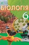 Біологія 6 клас {ГДЗ/відповіді} (Костіков І.Ю., Волгін С.О., Додь В.В.) [2014]