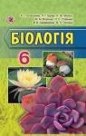 Біологія 6 клас {ГДЗ/відповіді} (Остапченко Л.І., Балан Б.Г., Матяш Н.Ю.) [2014]