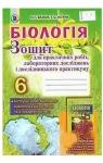 Зошит для практичних робіт. Біологія 6 клас {ГДЗ/відповіді} (Балан П.Г., Котик Т.С.) [2014]