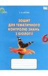 Зошит для тематичного контролю знань. Біологія 6 клас {ГДЗ/відповіді} (Котик Т.С.) [2014]