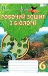 Робочий зошит до підручника. Біологія 6 клас {ГДЗ/відповіді} (Котик Т.С.) [2014]