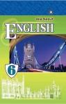 Англійська мова 6 клас {ГДЗ/відповіді} (Несвіт А.М.) [2014]