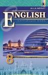Англійська мова 8 клас {ГДЗ/відповіді} (Несвіт А.М.) [2016]