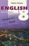 Англійська мова 8 клас {ГДЗ/відповіді} (Карп'юк О.Д.) [2016]