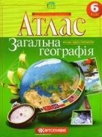 Атлас географія 6 клас [2014]
