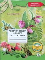 Робочий зошит. Біологія 6 клас (Андерсон О.А.) [2014]