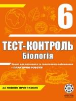 Тест-контроль. Біологія 6 клас {ГДЗ/відповіді} (Яковлева Є.В.) [2011]
