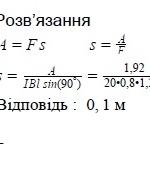 Задачі з фізики
