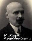 Михайло Коцюбинський (1864-1913) біографія і творчість
