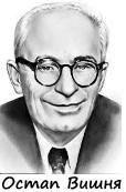 Остап Вишня (1889 - 1956) біографія і творчість