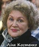 Ліна Костенко (1930) біографія і творчість