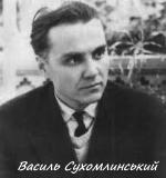 Василь Олександрович Сухомлинський  біографія